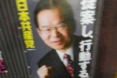 Poster electoral