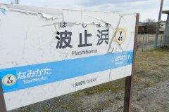 Hashihama
