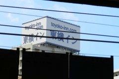 Cazare în Okayama la Toyoku Inn
